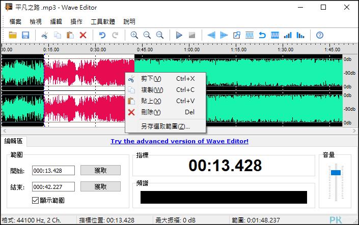 Wave-Editor免費音樂編輯軟體2_