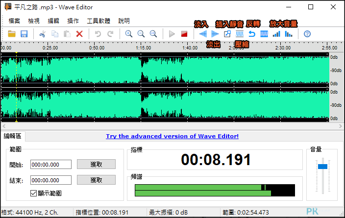 Wave-Editor免費音樂編輯軟體3