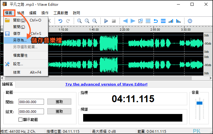 Wave-Editor免費音樂編輯軟體5