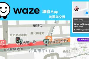 Waze免費導航App教學-即時交通路況、測速照相機警示、自訂播報語音!手機地圖導航推薦(Android、iOS)。
