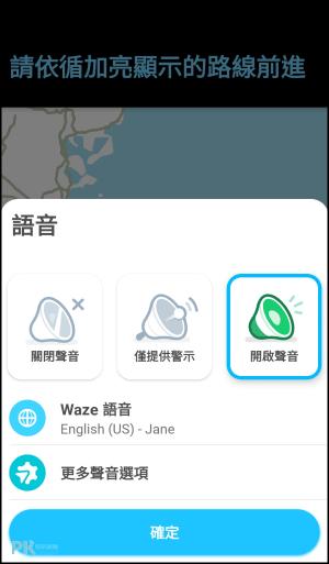 Waze導航App教學10