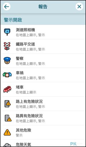 Waze導航App教學11