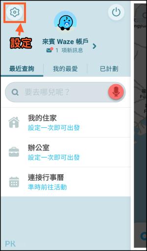 Waze導航App教學2