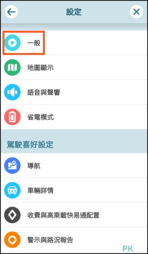 Waze導航App教學3