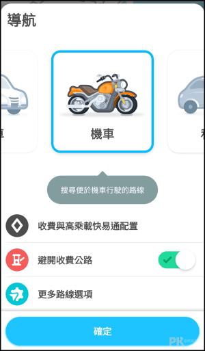Waze導航App教學5