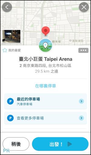 Waze導航App教學6