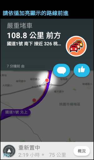 Waze導航App教學7_