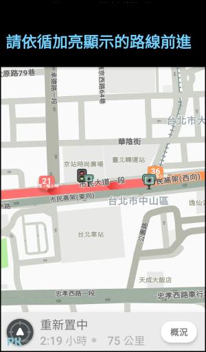 Waze導航App教學8_.