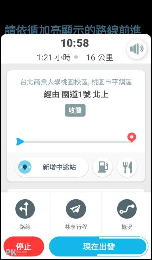 Waze導航App教學9