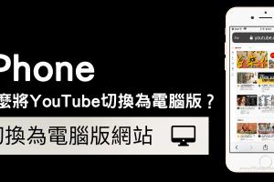 怎麼在iPhone打開YouTube網頁版?YouTube手機切換為電腦版介面教學!