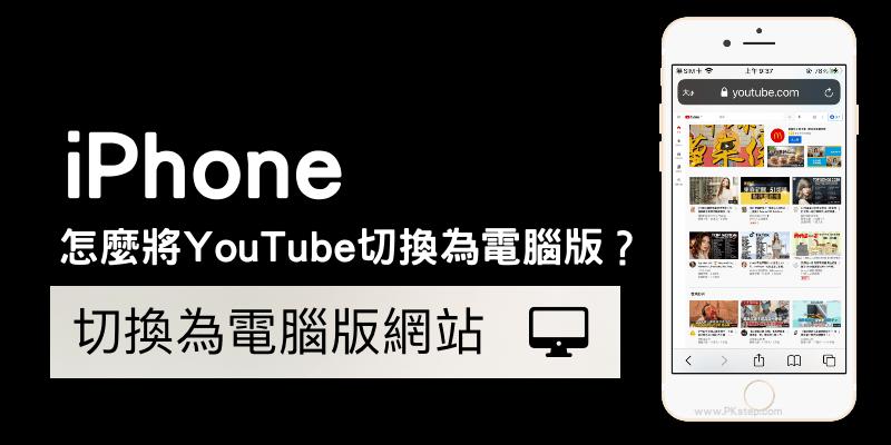 iPhone手機_YouTube切換為電腦版教學