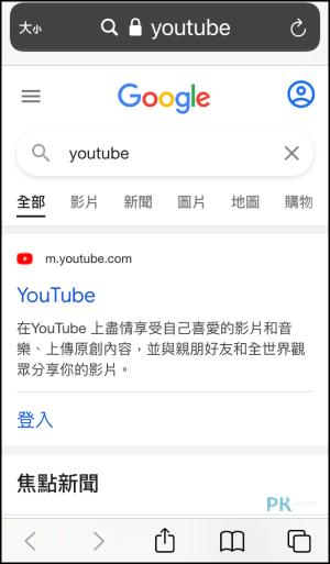 iPhone手機_YouTube切換為電腦版教學1
