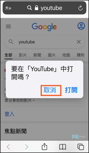 iPhone手機_YouTube切換為電腦版教學2
