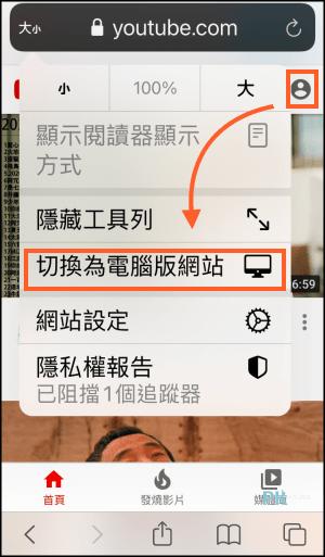 iPhone手機_YouTube切換為電腦版教學5