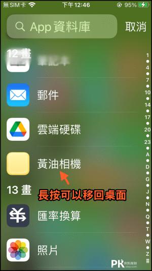 iPhone隱藏桌面教學6