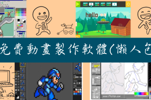 7款免費的製作動畫軟體(懶人包)-繪製2D和GIF動畫。Win/Mac/線上免安裝版。