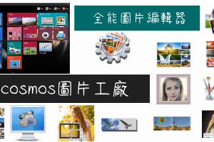 【免費下載】全功能圖片編輯器-Picosmos圖片工廠,修圖、濾鏡、拼貼、去背、濾鏡、美容化妝、截圖…等。(Windows)