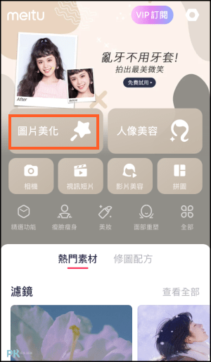 新年相機App1