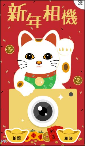 新年相機App7