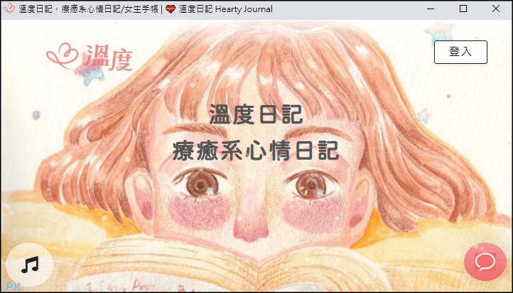 """溫度日記-電腦寫日記""""1"""""""