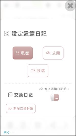 溫度日記App