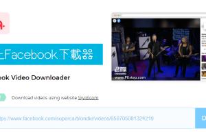 線上Facebook影片下載器-免安裝軟體!一鍵快速HD高清下載臉書影片。