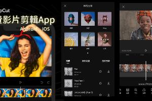 剪映CapCut免費影片剪輯App-影片加入背景、動畫特效、可愛字體、音樂和音效、美膚濾鏡,無水印高清匯出!(Android、iOS)