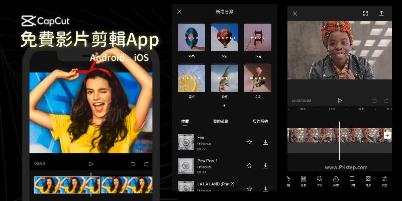 CapCut免費影片剪輯App