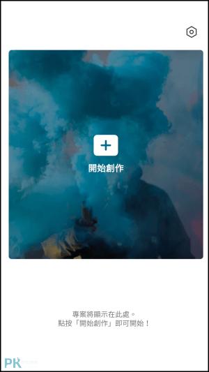 CapCut免費影片剪輯App1