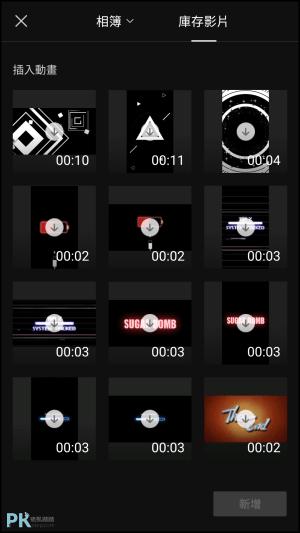 CapCut免費影片剪輯App2