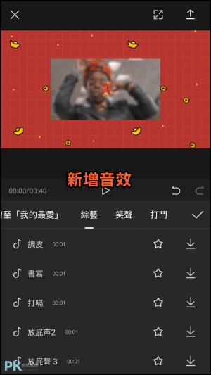 CapCut免費影片剪輯App8