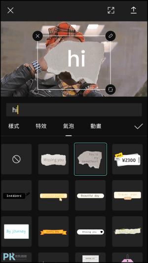CapCut免費影片剪輯App9