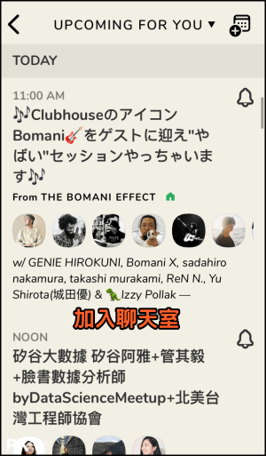 Clubhouse怎麼用5
