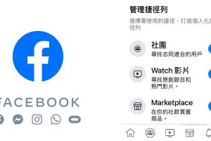 Facebook自訂&隱藏捷徑列教學-不要顯示Marketplact和Watch影片。