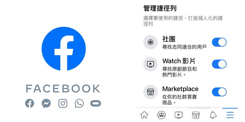 FB管理捷徑列教學