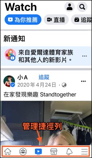 FB管理捷徑列教學2