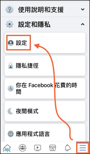 FB管理捷徑列教學3