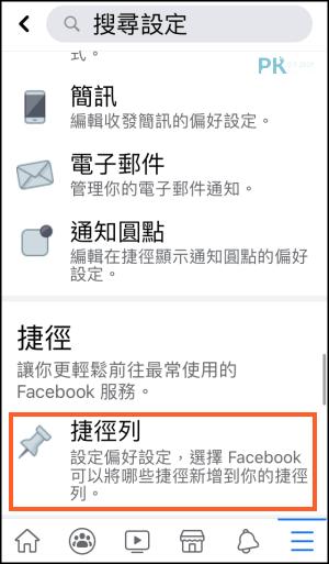 FB管理捷徑列教學4