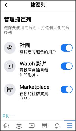 FB管理捷徑列教學5