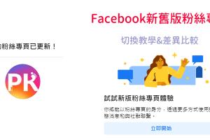 Facebook粉絲專頁切換新版按鈕在哪?怎麼還原經典版FB舊介面?比較&教學。