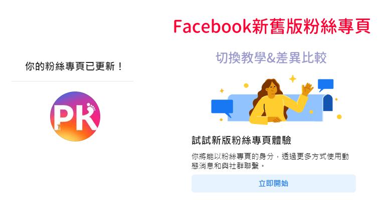 Facebook切換為新版介面