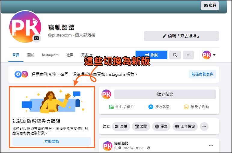 Facebook切換為新版介面1