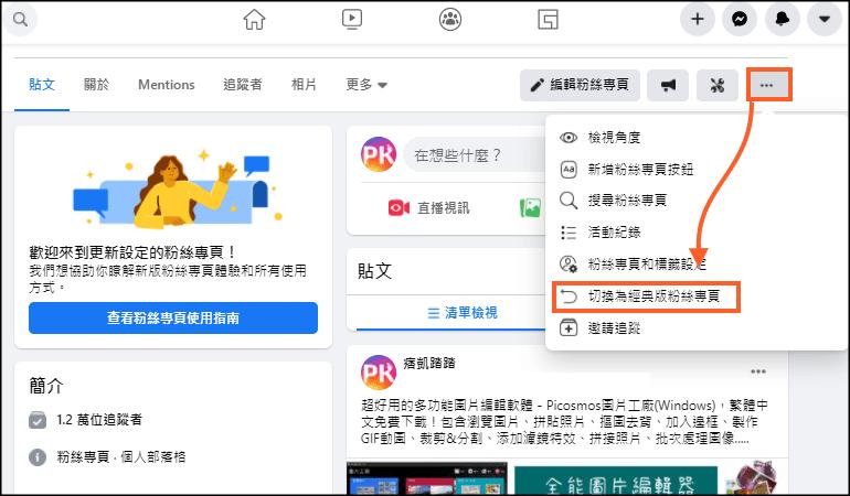 Facebook切換為新版介面4