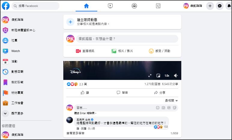 Facebook切換為新版介面5