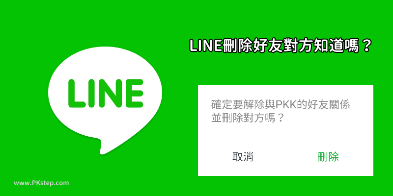 LINE刪除好友對方知道嗎