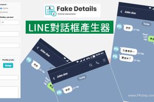 線上LINE對話框產生器,快速產生聊天室的對話圖片,當成剪影片素材。