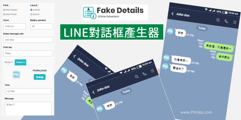 LINE對話框產生器