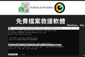誤刪資料?快用TestDisk & PhotoRec免費電腦檔案救援軟體(教學)!救回不見的照片、影片和檔案。Windows、Mac