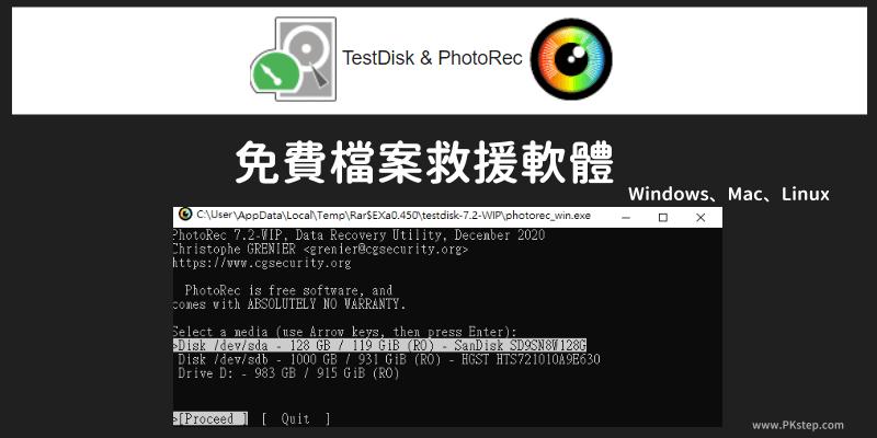 PhotoRec電腦救援軟體