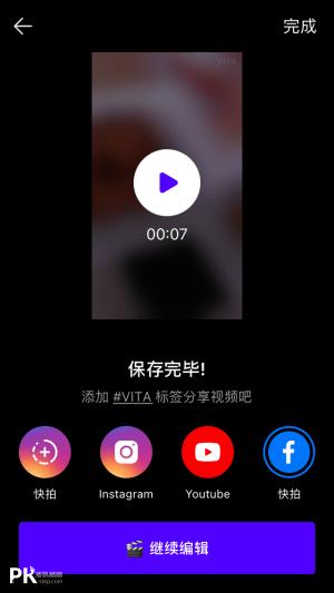 VITA影片製作神器7